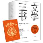 张晓风文学三书礼盒(当代十大散文家张晓风执笔60周年,写给青少年一生受用的文学三书)