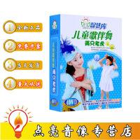 幼儿童舞蹈教材两只老虎DVD碟片儿童歌伴舞蹈欣赏