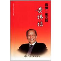 两弹一星元勋黄纬禄 中国航天科工集团公司写 9787515901664