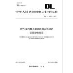 DL/T 1699―2017 燃气-蒸汽联合循环机组余热锅炉安装验收规范