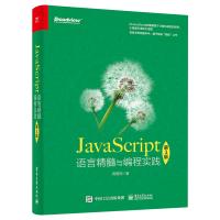 现货正版 JAVASCRIPT语言精髓与编程实践 JavaScript编程语言教程书籍 JavaScript指南前端开发