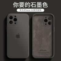 苹果12手机壳新款石墨色iPhone12pro液态软硅胶12Promax镜头全包防摔mini耐脏高档奢华网红情侣女款ip