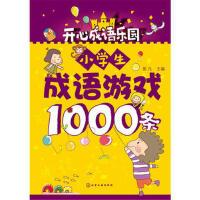 开心成语乐园――小学生成语游戏1000条 彭凡 9787122270085