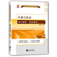 【正版】自考辅导 自考 00322 中国行政史 同步辅导 同步练习