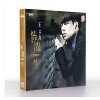原装正版 发烧碟 王子月新专辑:情浓一生 DSD CD汽车载 音乐光盘 碟片