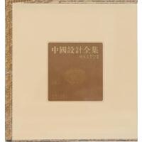 中国设计全集 卷九:餐饮类编・食具篇