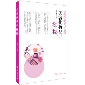 美容化妆品探秘 正确选购、使用化妆品,从这里开始