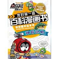 赛尔号・我的本百科漫画书:神奇动物 郭�� 尹雨玲 9787556012893