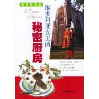 【二手书旧书9成新】维多利亚女王的秘密厨房 简贝斯特库克 ,夏淑怡,赵有为 上海远东出版社