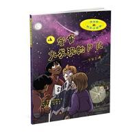 宇宙大发现的PK:宇宙之谜 (美)博雷加德,(美)海尔默 绘,许庆莉 9787304060435