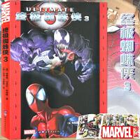 北京世图:终极蜘蛛侠3