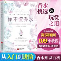 你不懂香水正版书:有料有趣还有范儿的香水知识百科 女性使用香水顾问 香水的常识挑选赏玩之道 如何选购香水 娱乐时尚美容美