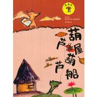蘑菇屋第一辑:葫芦屋・葫芦船