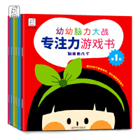 幼幼脑力大战游戏书(全六册)