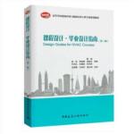 课程设计・毕业设计指南(第三版)