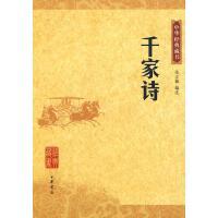 中华经典藏书:千家诗 9787101070026 中华书局 张立敏 注