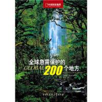 中国国家地理-全球急需保护的200个地方