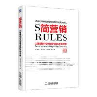 【二手书8成新】简营销:大数据时代市场营销的逆向思维 李海岚 机械工业出版社