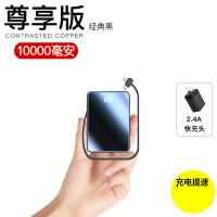 自带线充电宝超薄小巧便携苹果专用闪充快充移动电源手机定制