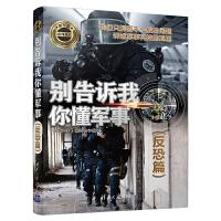 别告诉我你懂军事(反恐篇)(新军迷系列丛书)讲述军事科技的真相 深度军事编著 反恐战术 反恐装备战术