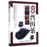 图解普洱茶