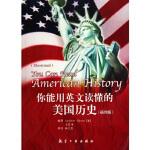 你能用英文读懂的美国历史(插图)