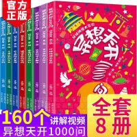 ��想天�_1000�����全8�杂�蛑挟�想天�_的科�W百科全��1000��6-8-12�q�n本里�W不到的 三年��n外��必�x四五六年