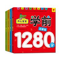 宝宝学前1280字(套装全4册)