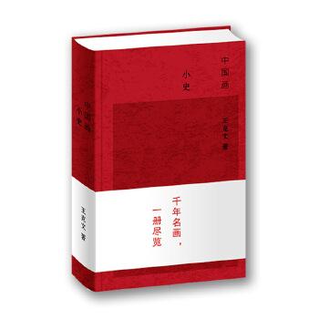 中国画小史千年名画,一册尽览。