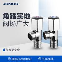 九牧(JOMOO)角阀精铜主体三角阀卫浴 套装厨房五金74055/44055 冷热角阀 数量可以选