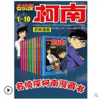 柯南81-82-83-84-85-86-87-88-89 全9册 名侦探柯南 漫画书 长春出版社 名侦探柯南81+82