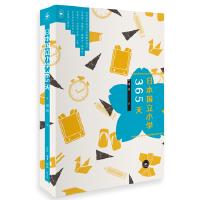 【库存书9成新左右】 日本国立小学365天 【不影响阅读】