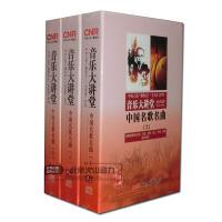 原装正版 CNR 音乐大讲堂:中国名歌名曲上 中 下 全集(27CD)音乐CD