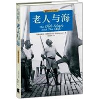 【二手书8成新】老人与海(50周年纪念版(英汉双语精装版 欧内斯特・海明威 天津社会科学院出版社