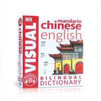 【附音频】中英双语彩色插图图解词典 Mandarin Chinese English Bilingual Visual