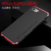 苹果6手机壳金属iphone6s plus保护壳防摔iphone6S手机壳金属边框