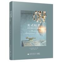 美式轻奢 奢华空间设计的八项原则 室内美式软装设计 装饰设计 注意事项 空间设计 室内软装设计书籍 广西师范大学出版社
