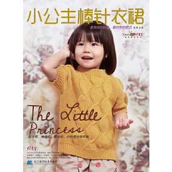 小公主棒针衣裙