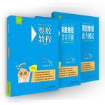 奥数教程二年级(第七版)套装(教程+能力测试+学习手册全3册)