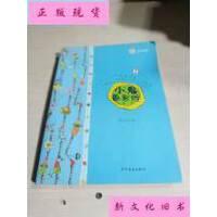 【二手旧书9成新】小鬼鲁智胜(一版三印) /秦文君 少年儿童出版社