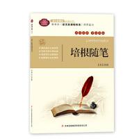 全面展现世界文学名著精粹:培根随笔 (互动阅读)系列