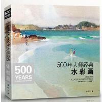 正版图书 定价138元 500年大师经典 水彩画