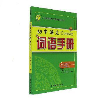 《七年级上-RMJY-初中语文词语手册( 货号:75