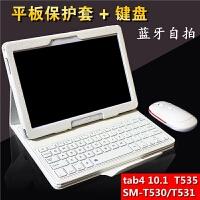 三星T530保护套T531平板保护套sm-t535皮套 tab4 10.1寸蓝牙键盘