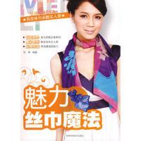 【二手旧书8成新】魅力丝巾魔法 凤梅著 9787538441161 吉林科学技术出版社