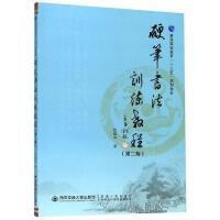 西安交大:硬笔书法培训教程(第二版)