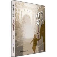 【二手旧书9成新】【正版现货】我送儿子上清华:一位父亲18年的教子笔记 兰永辉,张永俊 9787506481366 中