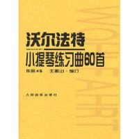 【旧书二手书8成新】沃尔法特小提琴练习曲60首(作品45) (��)沃尔法特 作曲,王振山订 9787103017371