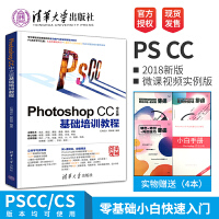 ps教程书籍零基础 photoshop cc2017基础培训中文版 cs6完全自学从入门到精通图像处理图片抠图调色ad