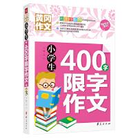 小学生400字限字作文